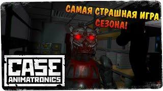 Мой новый личный Monstrum ● CASE: Animatronics