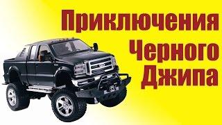 Мультфильмы с радиомоделями.  Черный джип и его игрушка!