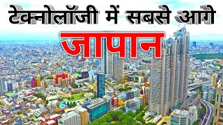 JAPAN FACTS IN HINDI || JAPAN IN HINDI || TOKYO IN HINDI || JAPANESE TECHNOLOGY || JAPAN CITY