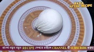 পারফেক্ট ছানা তৈরির রেসিপি | How To Make Perfect Chana || Bangladeshi Chana Recipe by Razia