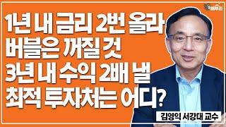 """""""서학개미 멈춰"""" 미국주식 = 역대급 거품/김영익 서강대 교수"""