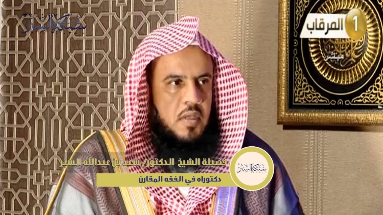ماحكم طلاق الزوجة بالثلاث في حالة الغضب د سعد بن عبدالله السبر Youtube