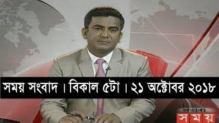 সময় সংবাদ | বিকাল ৫টা | ২১ অক্টোবর ২০১৮ | Somoy tv bulletin 5pm | Latest Bangladesh News