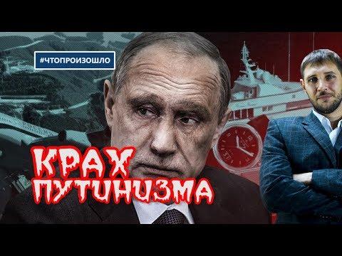 Крах Путинизма сразу