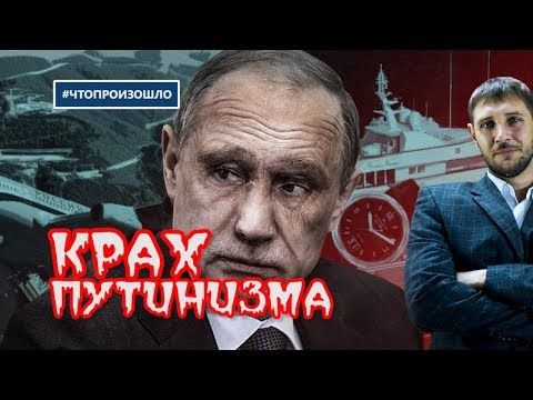 Крах Путинизма сразу после карантина #ЧТОПРОИЗОШЛО