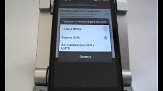 проблема с настройками мобильного Интернета в HTC