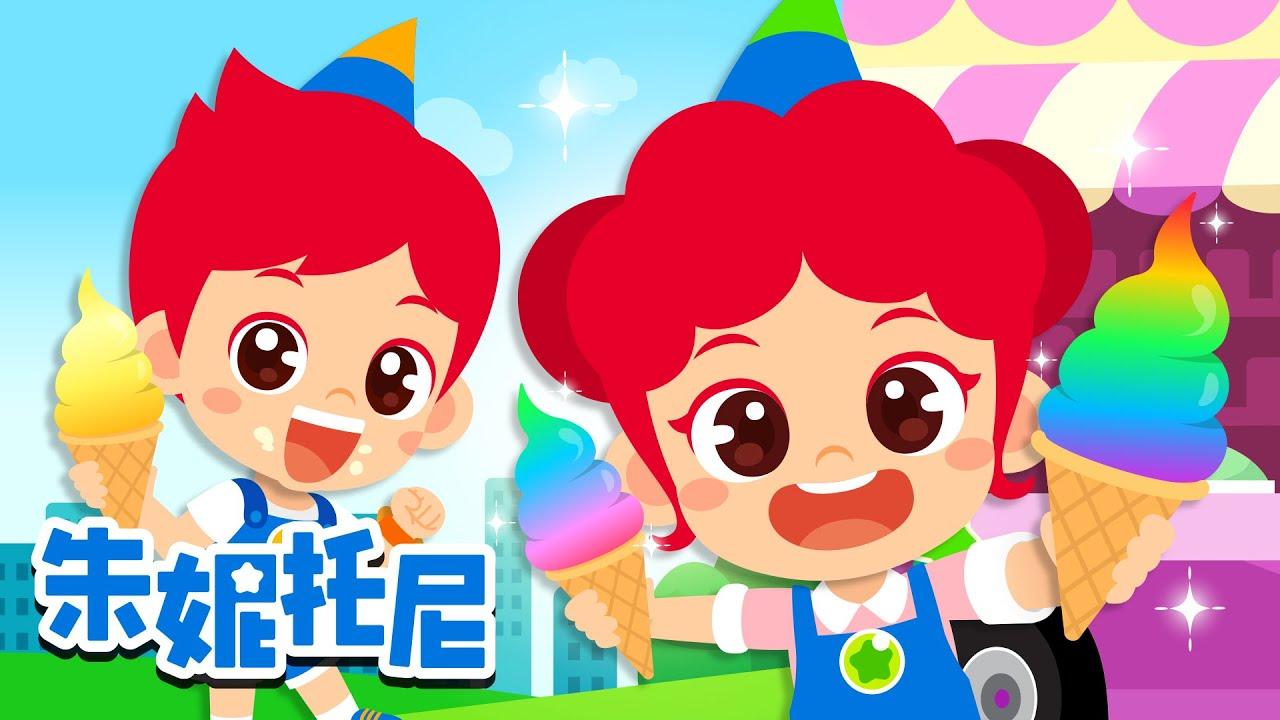 彩色冰淇淋   五颜六色的冰淇淋,都有什么口味呢?   颜色儿歌   美食儿歌   Kids Song in Chinese   儿歌童谣   卡通动画   朱妮托尼童话音乐剧