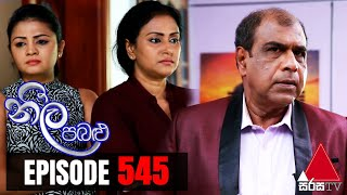 Neela Pabalu - Episode 545 | 03rd August 2020 | Sirasa TV Thumbnail