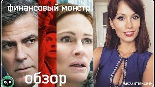 ОБЗОР фильма Финансовый Монстр  (Money Monster 2016)