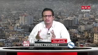رأيك مهم | صنعاء مدينة الخوف تحت سلطة المليشيا | مع اسامة الصالحي - يمن شباب