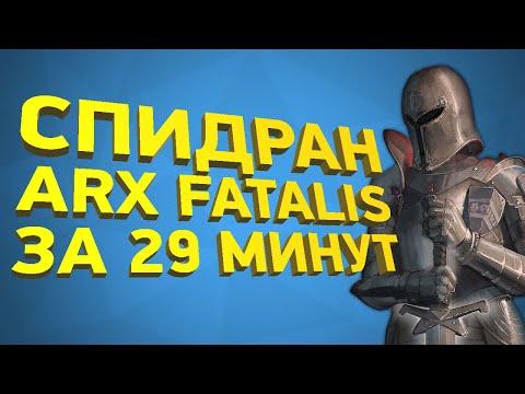 Самое быстрое прохождение Arx Fatalis [Разбор спидрана]