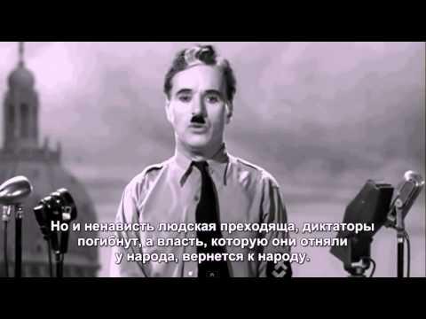 Монолог Чарли Чаплина. Отрывок из фильма «Великий диктатор»