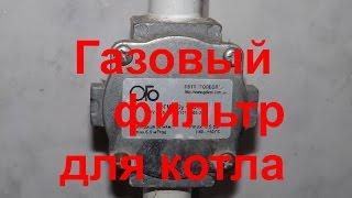 фильтр газовый для автоматики котла\What would Automatic boiler worked without failure(, 2015-01-28T20:27:36.000Z)
