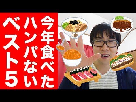 【2018年】はいじぃが選ぶハンパなかった料理ベスト5