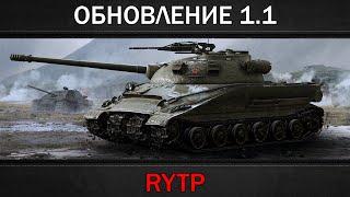Обновление 1.1 | RYTP