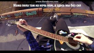 Twenty One Pilots Stressed Out Перевод на русском Acoustic Cover