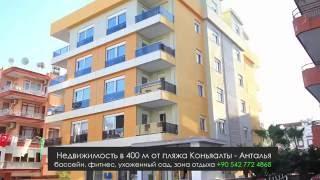 Квартиры в Турции, Анталия (5 минут до моря). Видео обзор(, 2016-06-13T08:50:26.000Z)