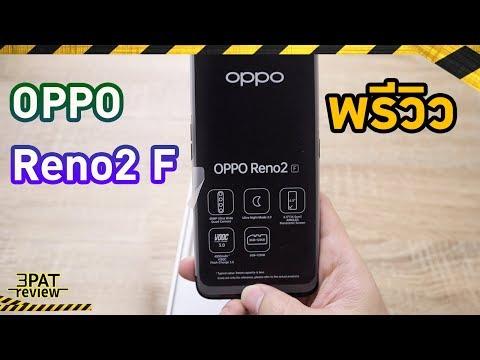 พรีวิว OPPO Reno2 F สวยทุกมุมมอง กับกล้องหลัง 4 ตัว Quad Camera