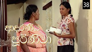 Adaraniya Purnima | Episode 38 (ආදරණීය පූර්ණිමා) Thumbnail