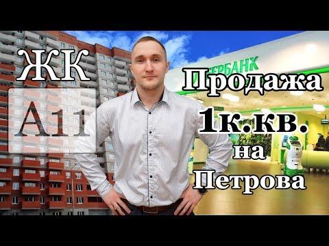 ЖК А11. Продажа квартиры на Петрова. Новостройки Ижевска