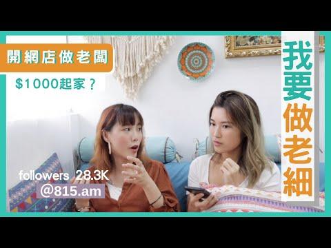 【 90後創業】用1000元開網店做老闆,坐擁29K粉絲(上集)