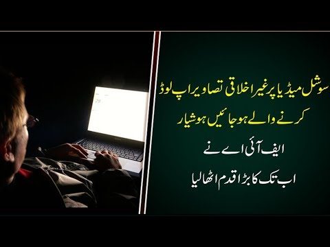 FIA Cyber Crime arrests two man for harassing women