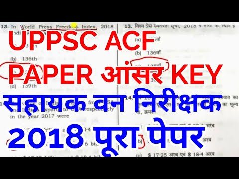 UPPSC 2018 जरूर देखें AC Answer Key  Assistant Conservator Forest Ranger Uppcs Up Pcs  Previous Year