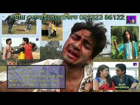 Nayan Das New Song 2018 ** ও প্রিয়া তোমায় পেলাম না / নয়ন দাস ** By SB Production