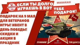 ПОДАРОК НА 9 МАЯ ДЛЯ ВЕТЕРАНОВ ИГРЫ! ИВЕНТ В ДЕНЬ ПОБЕДЫ! СКИДКИ И АКЦИИ В ПРАЗДНИК World of Tanks
