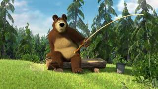 Маша и Медведь - Ловись рыбка (Мишка-а-а, я тоже так могу!)