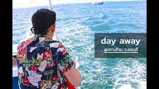 day away Ep.1 - @เกาะล้าน พัทยา จ.ชลบุรี ตระเวนทั่วเกาะ (2017) | dayself.com