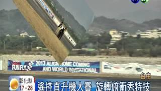 遙控直升機大賽 參賽者絕技驚艷