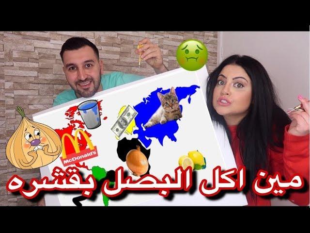 تحدي رمي الاسهم على الخريطة !! مين أكل البصل بقشره؟