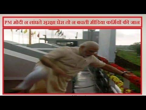 PM Narendra Modi Breaks Away Security to SAVE Media Person ! Indian PM Modi Rocks !