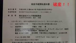 ついに、かぶちゃん農園も破産しました。 東京地方裁判所から破産通知書...