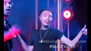 JBL presents HIPHOP WONDERLAND| YOUNGOHM x FIIXD x DIAMOND x YOUNGGU | @LIVE PARK RAMA9