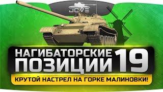 Обмануть всех на горке Малиновки! Нагибаторские Позиции World Of Tanks #19.
