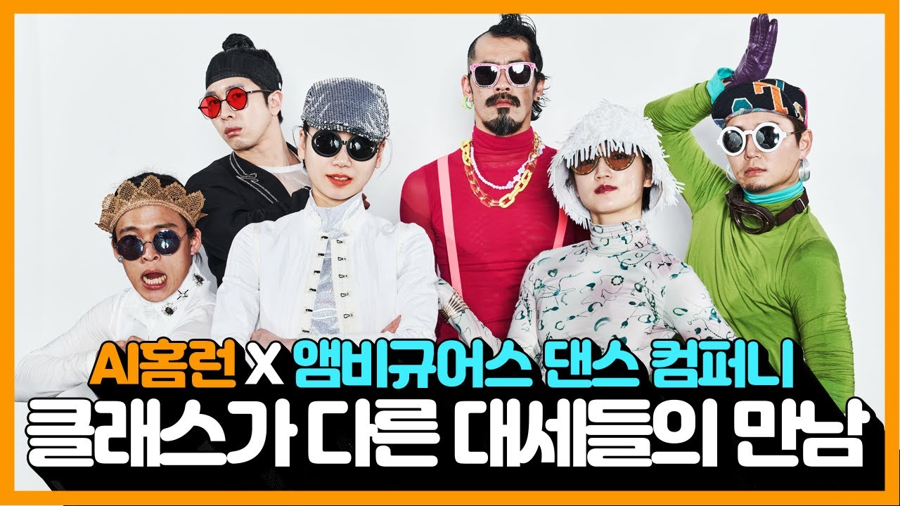 아이스크림에듀 CF [AI홈런X앰비규어스 댄스컴퍼니X협동로봇 인디(Indy)]