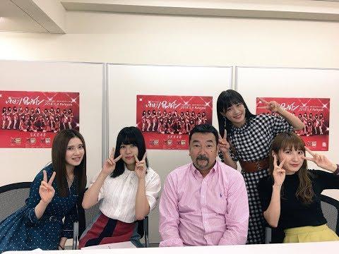 「SKE48リクアワを100倍楽しむ方法」、2大企画発表!(2018.9.13) /  SKE48[公式]