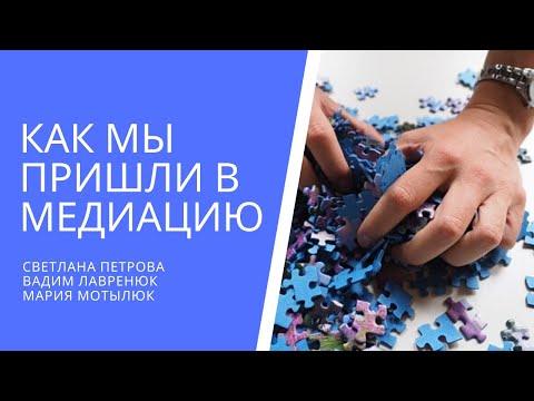 КАК МЫ ПРИШЛИ В МЕДИАЦИЮ?  Светлана Петрова, Вадим Лавренюк, Мария Мотылюк