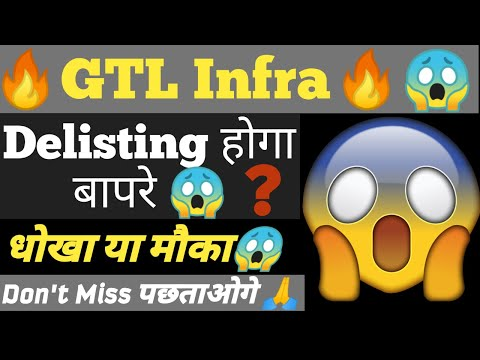 GTL InfraЁЯФеЁЯШ▒ Delisting рд╣реЛрдЧрд╛ЁЯШ▒ рдмрд╛рдкрд░реЗЁЯШ▒?? рдзреЛрдЦрд╛ рдпрд╛ рдореМрдХрд╛ЁЯШ▒ Don't miss рдкрдЫрддрд╛рдУрдЧреЗЁЯШ▒ЁЯЩП