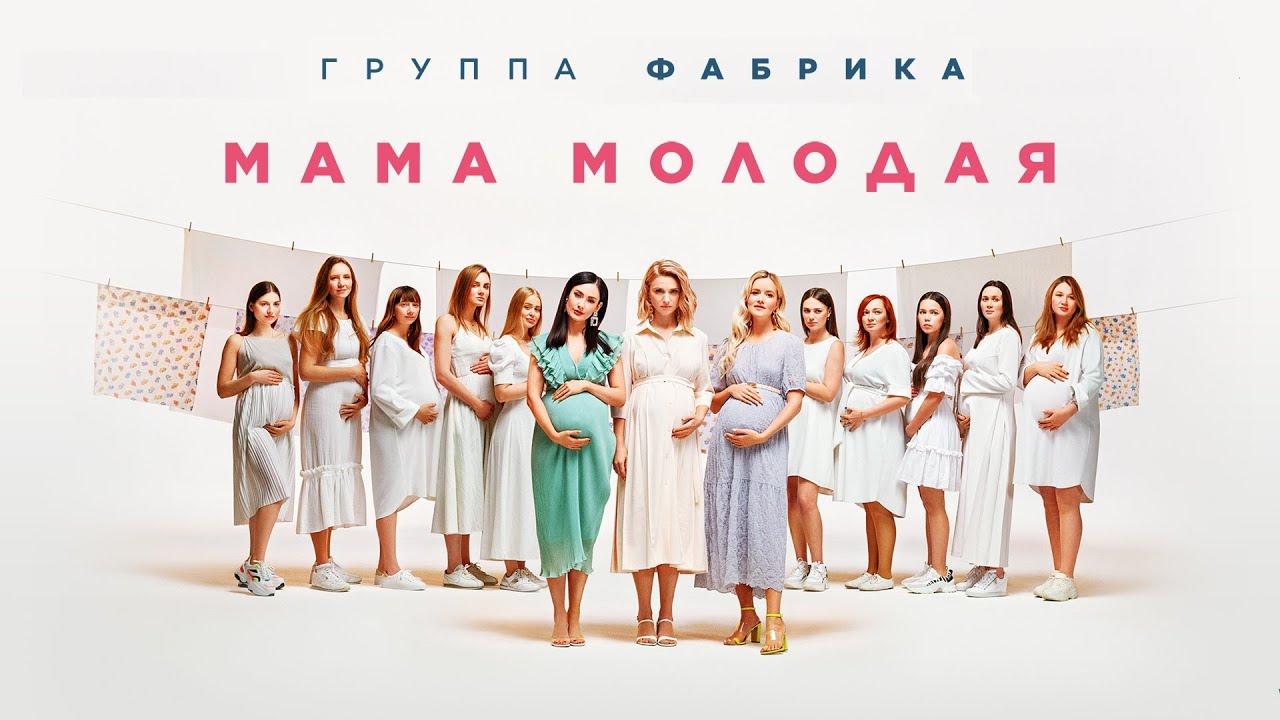 Фабрика — Мама молодая (ПРЕМЬЕРА 2020)