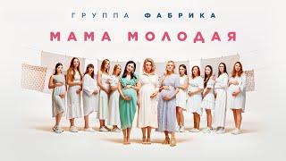 Фабрика - Мама молодая (ПРЕМЬЕРА 2020)