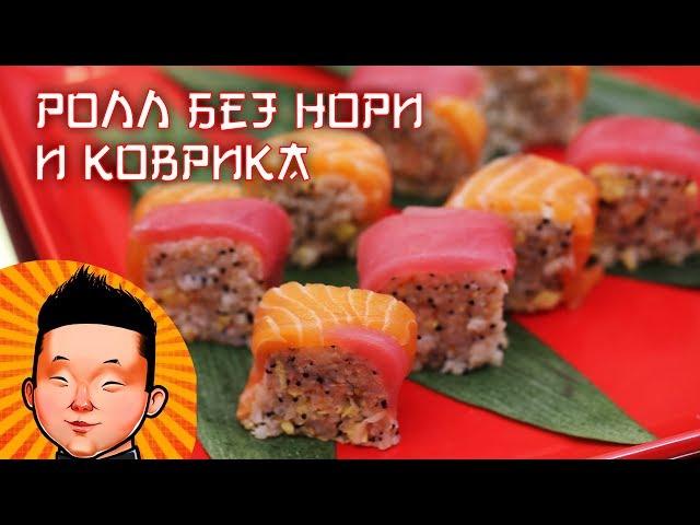 Ролл без нори и без коврика| Super Soft Sushi