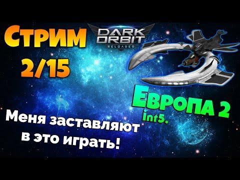 DarkOrbit Игра из багов... #2/15