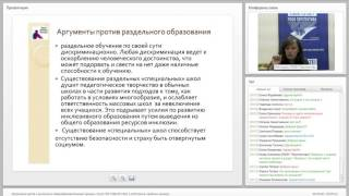 (ИО-10.VI) 27.10.15 Включение детей с аутизмом в общеобразовательный процесс