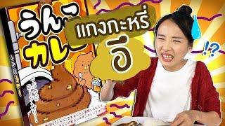 ซอฟรีวิว กินแกงกะหรี่ขี้!! 【Poop Curry!】
