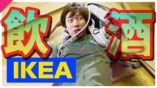 めちゃ酔ってIKEAの家具を組み立てられるのか?【涙あり】 thumbnail