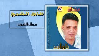 طارق الشيخ - موال الضربه | Tarek El Sheikh - Mawal El Darba