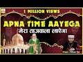 Download Video नया और सबसे हटके कलाम   Apna Time Aayega Tajwala Layega   Urs Special Qawwali 2019   Faizan Taj MP4,  Mp3,  Flv, 3GP & WebM gratis